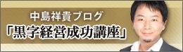 中島祥貴ブログ黒字経営成功講座
