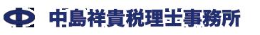 節税・黒字化に強い中島祥貴税理士事務所ロゴ