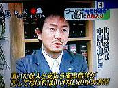 日本テレビズームインスーパー